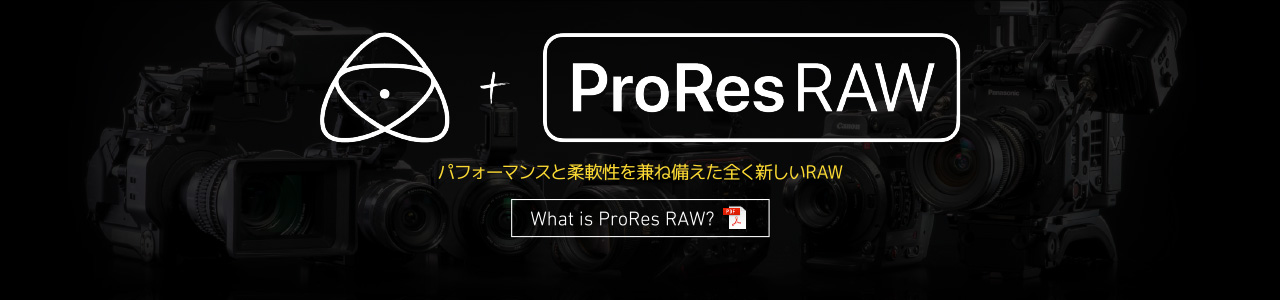 ProResRAW